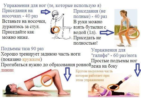 Ноги упражнения в домашних условиях